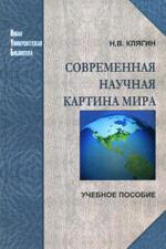 Современная научная картина мира, Клягин Н.В., 2007