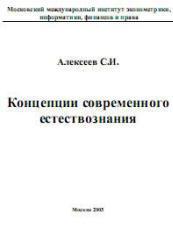 Концепции современного естествознания, Алексеев С.И., 2003
