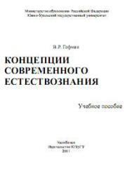 Концепции современного естествознания, Гофман В.Р., 2001
