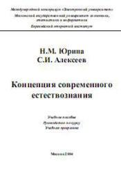 Концепции современного естествознания, Юрина Н.М., Алексеев С.И., 2004