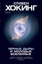 Черные дыры и молодые вселенные, Хокинг С., 2004