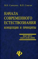 Начала современного естествознания, Концепции и принципы, Савченко В.Н., Смагин В.П., 2006