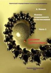 Основы современного естествознания, Часть 1, Исаков А.Я., 2012
