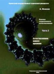 Основы современного естествознания, Часть 3, Исаков А.Я., 2012