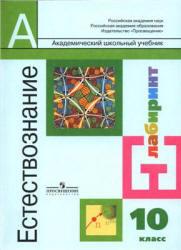 Естествознание, 10 класс, Алексашина И.Ю., Галактионов К.В., 2008