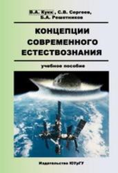Концепции современного естествознания, Кукк В.А., Сергеев С.В., Решетников Б.А., 2006