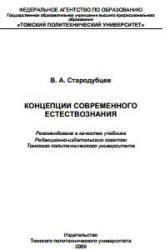 Концепции современного естествознания, Стародубцев В.А., 2009