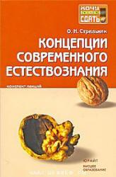 Концепции современного естествознания, Конспект лекций, Стрельник О.Н., 2011