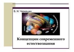 Концепции современного естествознания, Черкашин Б.Н., 2009