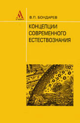Концепции современного естествознания, Бондарев В.П., 2003