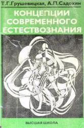 Концепции современного естествознания, Грушевицкая Т.Г., Садохин А.П., 1998