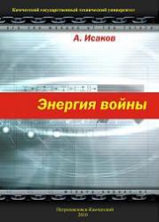 Энергия войны, Исаков А.Я., 2010