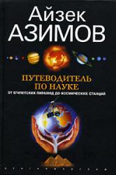 Путеводитель по науке, От египетских пирамид до космических станций, Азимов А., 2006