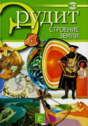 Серия Эрудит, Строение Земли, 2007