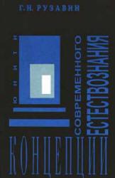 Концепции современного естествознания, Рузавин Г.И., 2006