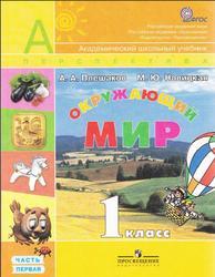 Окружающий мир, 1 класс, Часть 1, Плешаков А.А., Новицкая М.Ю., 2011