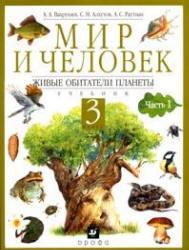 Мир и человек, 3 класс, Часть 1, Вахрушев А.А., Алхутов С.М., Раутиан А.С., 2009