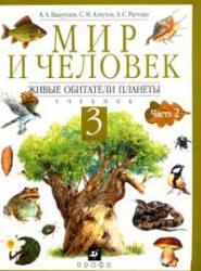 Мир и человек, 3 класс, Часть 2, Вахрушев А.А., Алхутов С.М., Раутиан А.С., 2009
