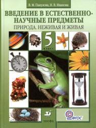 Введение в естественно-научные предметы, Природа, 5 класс, Пакулова В.М., Иванова Н.В., 2012