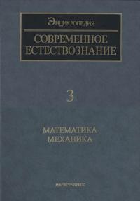 Современное Естествознание, Том 3, Математика, Механика, Пашковский Ю.А., 2000
