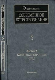 Современное естествознание, Том 5, Физика конденсированных сред, 2000