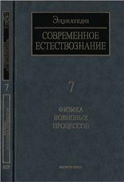 Современное естествознание, Том 7, Физика волновых процессов, 2001