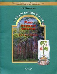 Окружающий мир, Мои первые опыты, 3-4 класс, Курапова И.И., 2012