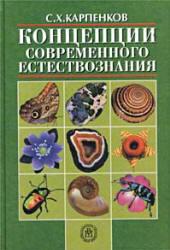 Концепции современного естествознания - Карпенков С.Х.