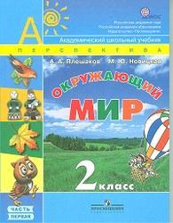 Окружающий мир, 2 класс, Часть 1, Плешаков А.А., Новицкая М.Ю., 2012