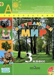 Окружающий мир, 3 класс, Часть 1, Плешаков А.А., Новицкая М.Ю., 2013