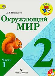 Окружающий мир, 2 класс, Часть 1, Плешаков А.А., 2012
