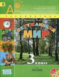 Окружающий мир, 3 класс, Часть 2, Плешаков А.А., Новицкая М.Ю., 2013