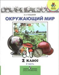 Окружающий мир, 2 класс, Часть 2, Плешаков А.А., 2010