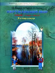 Окружающий мир, 1 класс, Я и мир вокруг, Часть 2, Вахрушев А.А., Бурский О.В., Раутиан А.С., 2011
