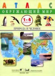 Атлас, Окружающий мир, 1-4 класс, Природа и человек, Крылова О.В., Сивоглазов В.И., 2013