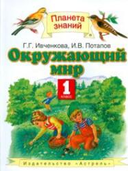Окружающий мир, 1 класс, Ивченкова Г.Г., Потапов И.В., 2011