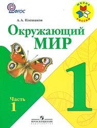 Окружающий мир, 1 класс, Часть 1, Плешаков, 2011