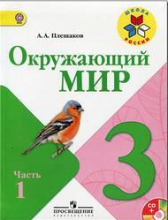 Окружающий мир, 3 класс, Часть 1, Плешаков А.А., 2013