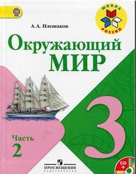 Окружающий мир, 3 класс, Часть 2, Плешаков А.А., 2013
