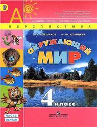 Окружающий мир, 4 класс, Часть 1, Плешаков А.А., Новицкая М.Ю., 2013