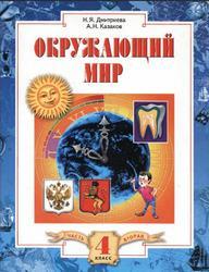 Окружающий мир, 4 класс, Часть 2, Дмитриева Н.Я., Казаков А.Н., 2009