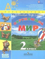 Окружающий мир, 2 класс, Часть 2, Плешаков А.А., Новицкая М.Ю., 2012