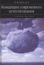 Концепции современного естествознания, Найдыш В.М., 2001