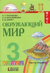 Окружающий мир, 3 класс, Часть 1, Поглазова О.Т., Ворожейкина И.И., Шилин В.Д., 2013