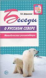 Беседы о русском Севере, Методические рекомендации, Шорыгина Т.А., 2010