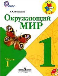 Окружающий мир, 1 класс, Часть 1, Плешаков А.А., 2011