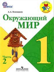 Окружающий мир, 1 класс, Часть 2, Плешаков А.А., 2011