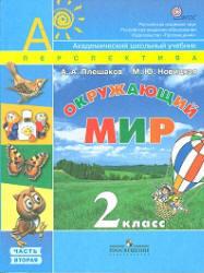 Окружающий мир, 2 класс, Часть 2, Плешаков А.А., Новицкая М.Ю.., 2012