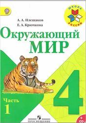 Окружающий мир, 4 класс, Часть 1, Плешаков А.А., Крючкова Е.А., 2013