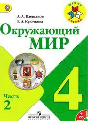 Окружающий мир, 4 класс, Часть 2, Плешаков А.А., Крючкова Е.А., 2013